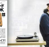 【掲載情報】 アナログレコードはじめてBOOK